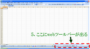 Web_toolbar5