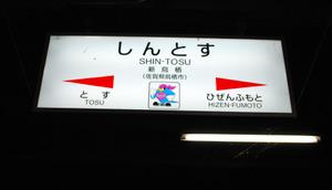 Shintosu