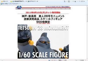 Tetsu900