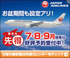 Jal_201205