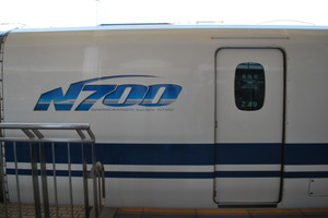 N700_2020