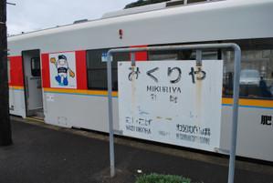 Mikuriya